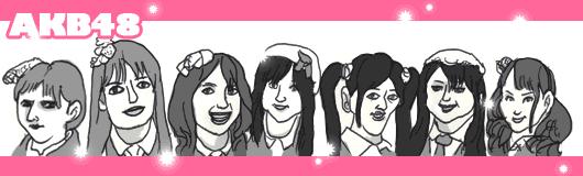 AKB48イメージ図