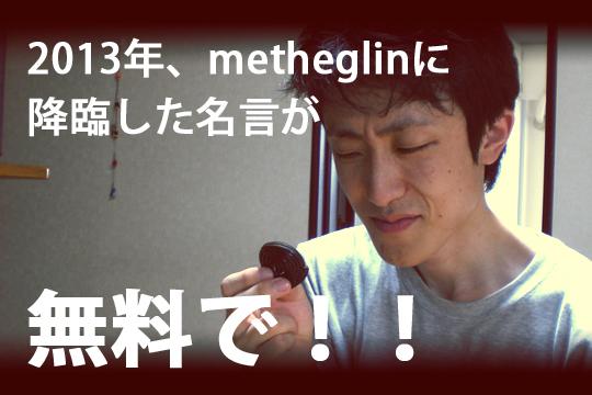 metheglinの名言が無料!