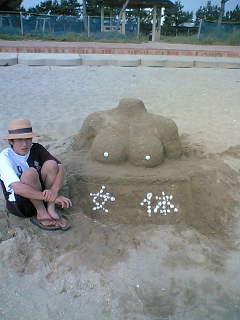 砂のおっぱい